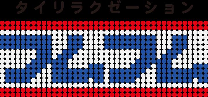 タイリラクゼーション-フムフム